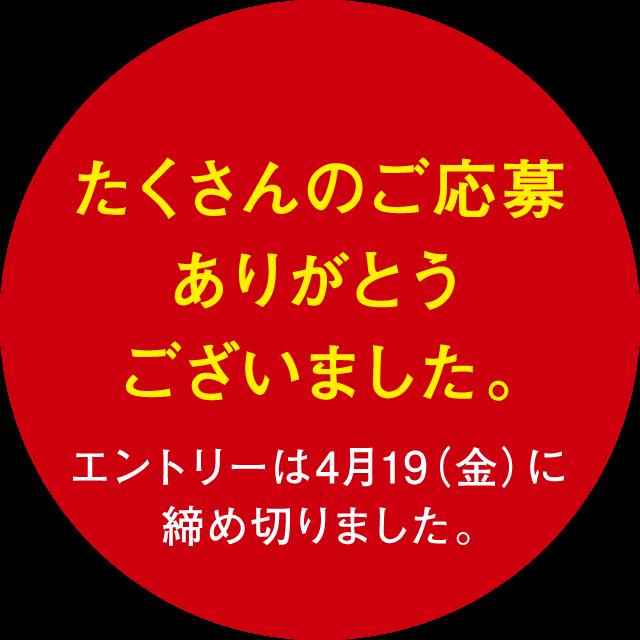 全日本高校生WASHOKUグランプリ 初開催 参加者募集中!!