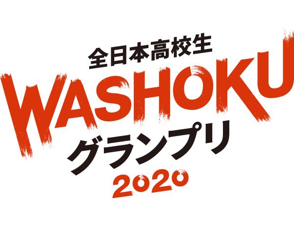 全日本高校生WASHOKUグランプリ2020ロゴ